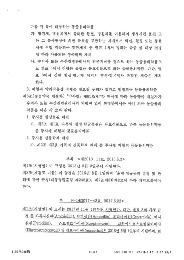 처방대상 동물용의약품 추가 적용.pdf_page_05.jpg