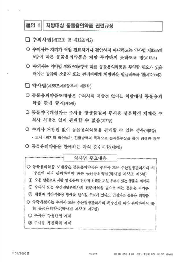 처방대상 동물용의약품 추가 적용.pdf_page_03.jpg