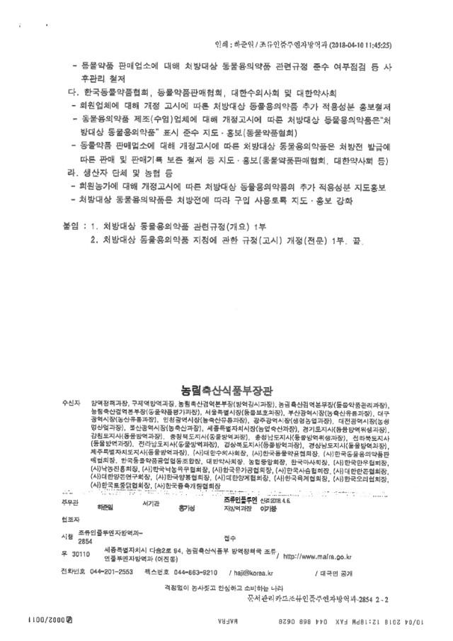 처방대상 동물용의약품 추가 적용.pdf_page_02.jpg