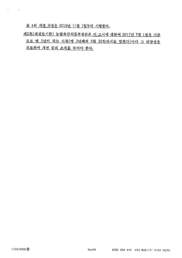처방대상 동물용의약품 추가 적용.pdf_page_06.jpg