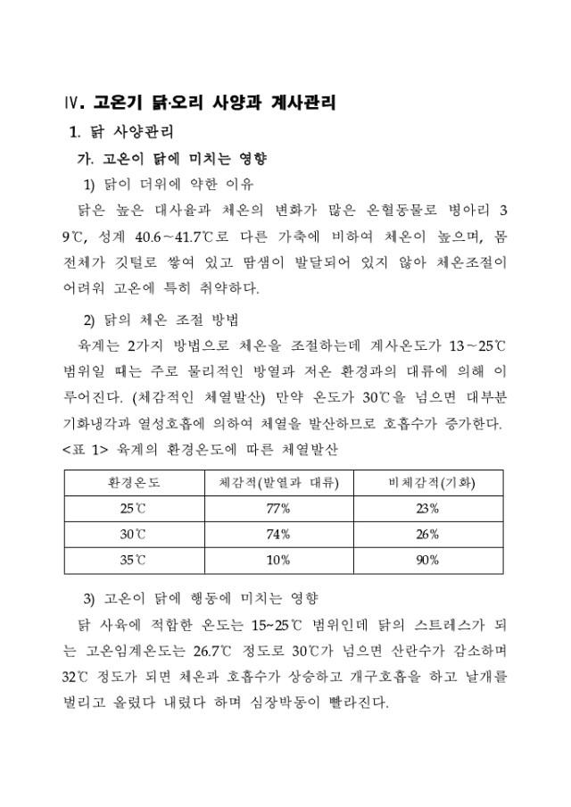 고온기 가축피해예방 및 축사환경관리 기술.pdf_page_54.jpg