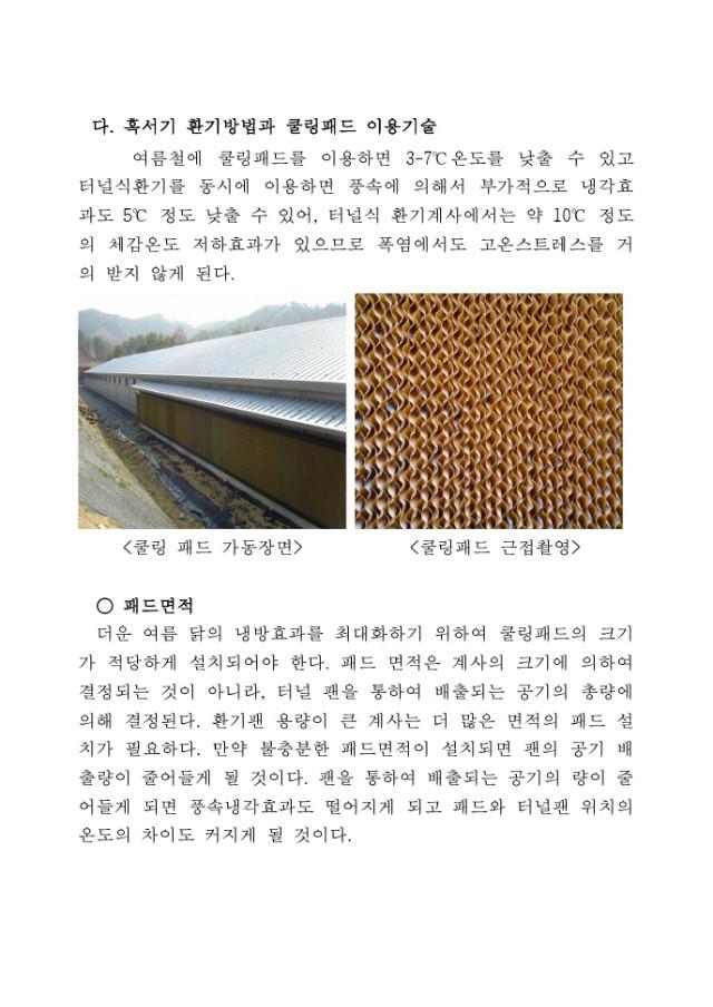 고온기 가축피해예방 및 축사환경관리 기술.pdf_page_61.jpg
