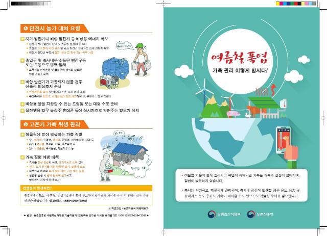 여름철폭염 가축관리 이렇게 합시다(리플릿).pdf_page_1.jpg