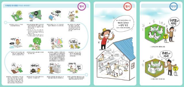 180820 달걀사육환경 표시제_리플렛-8p 삽화수정.pdf_page_2.jpg
