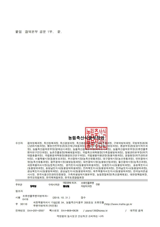 야생조류 H5항원 검출(충남 곡교천).pdf_page_4.jpg