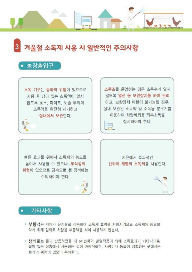소독제 선택과 사용요령(리플릿).pdf_page_4.jpg