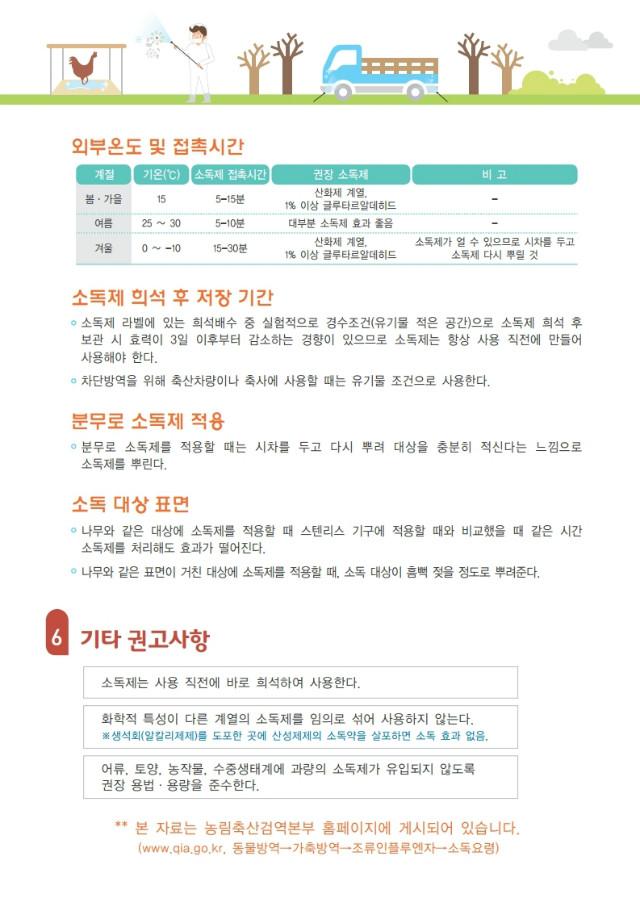 소독제 선택과 사용요령(리플릿).pdf_page_7.jpg