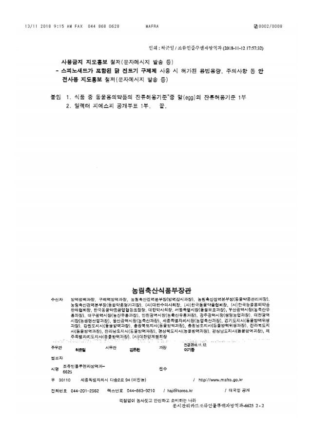 동물용의약(외)품 안전관리 철저.pdf_page_2.jpg