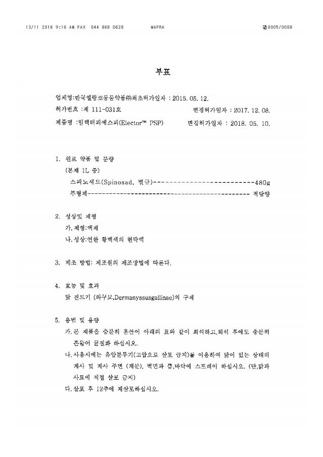 동물용의약(외)품 안전관리 철저.pdf_page_5.jpg