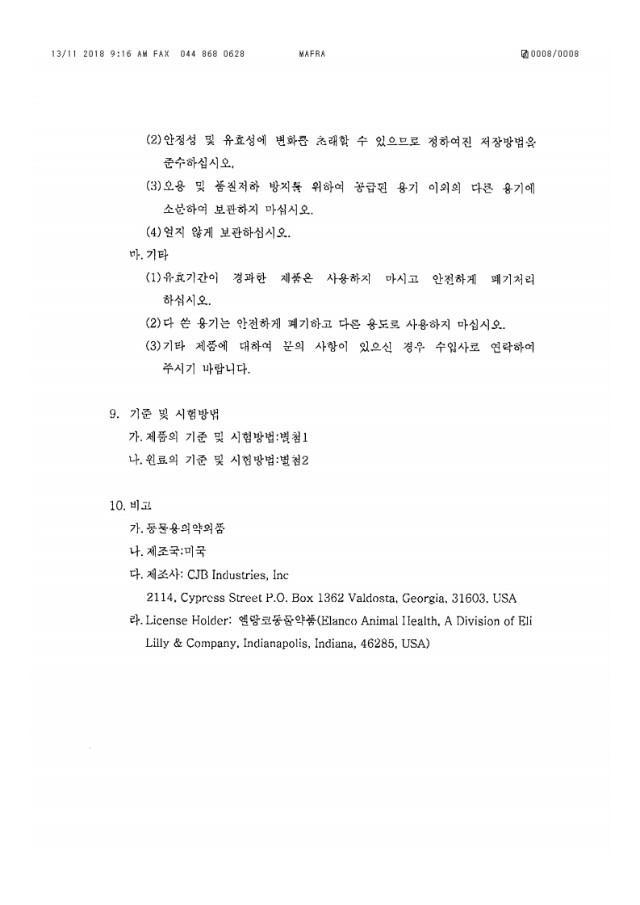 동물용의약(외)품 안전관리 철저.pdf_page_8.jpg