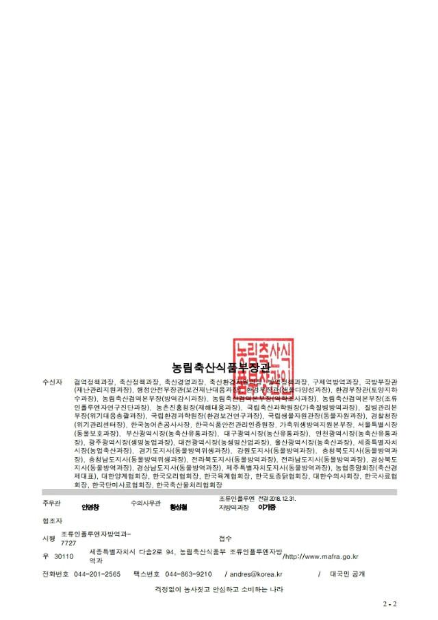 조류인플루엔자 긴급행동지침(SOP) 개정 알림.pdf_page_2.jpg