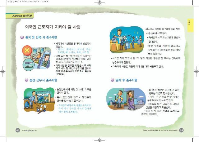 외국인근로자 준수사항(한글).JPG