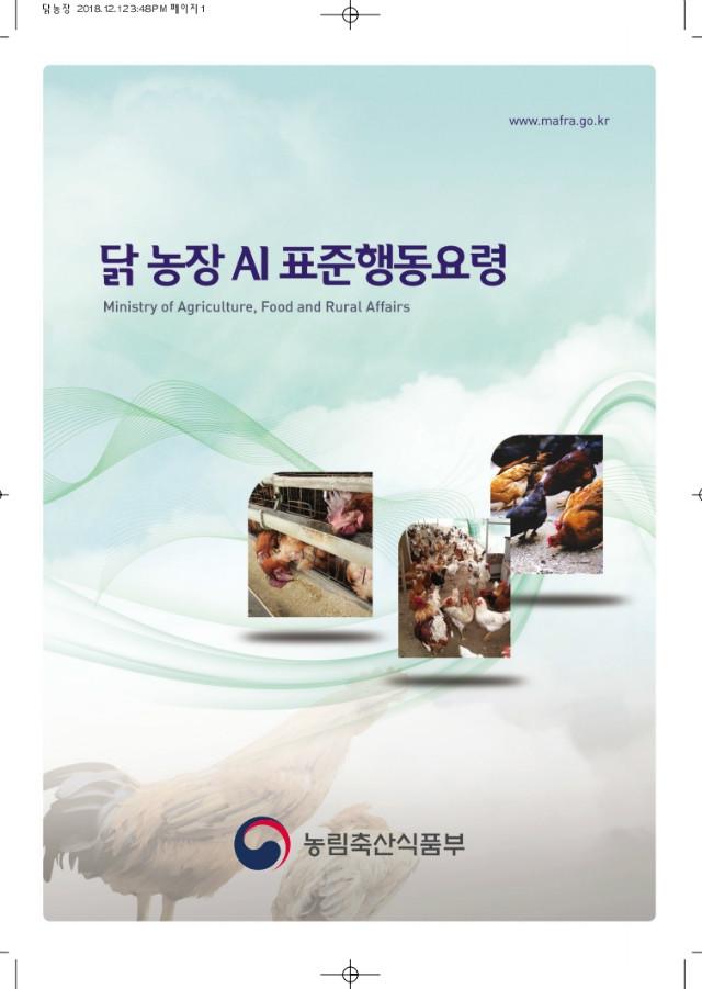 닭 농장 AI 표준행동요령.PDF_page_01.jpg