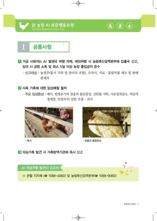 닭 농장 AI 표준행동요령.PDF_page_03.jpg