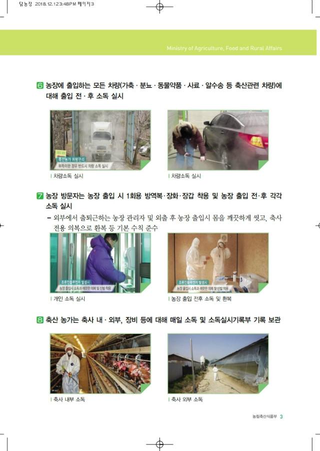 닭 농장 AI 표준행동요령.PDF_page_05.jpg