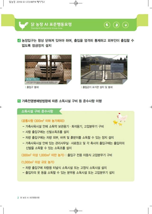 닭 농장 AI 표준행동요령.PDF_page_04.jpg