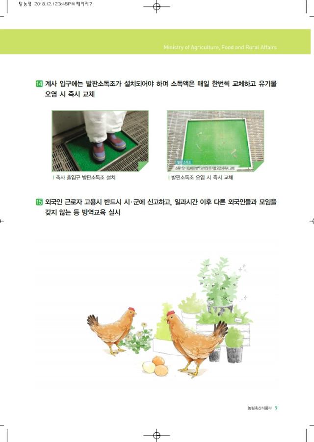 닭 농장 AI 표준행동요령.PDF_page_09.jpg