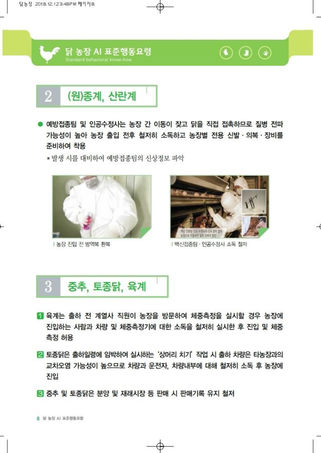 닭 농장 AI 표준행동요령.PDF_page_10.jpg