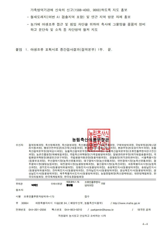 야생조류(1.7) 전남 영암군(영암천) 조류인플루엔자(AI) 항원 검출에 따른 차단방역 강화 알림 (1).pdf_page_4.jpg