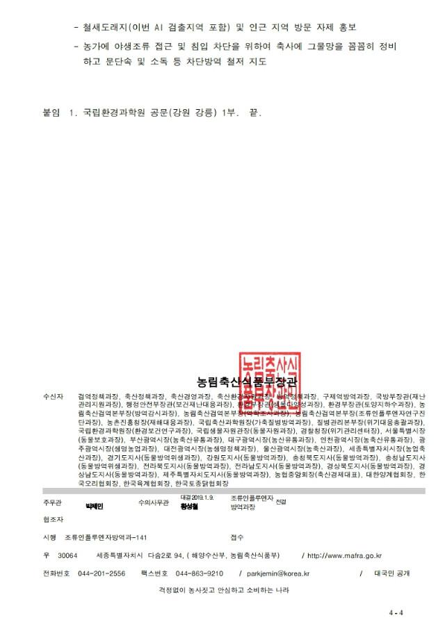 야생조류(1.7) 강원 강릉시(남대천) 조류인플루엔자(AI) 항원 검출에 따른 차단방역 강화 알림 (1).pdf_page_4.jpg