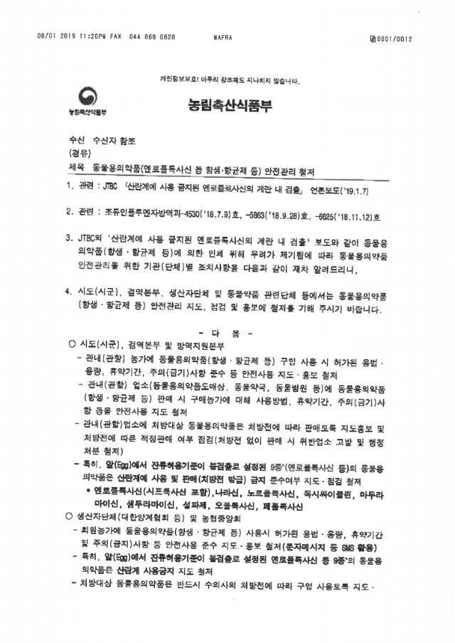동물용의약품(엔로플록사신 등 항생,항균제 등) 안전관리 철저.pdf_page_01.jpg