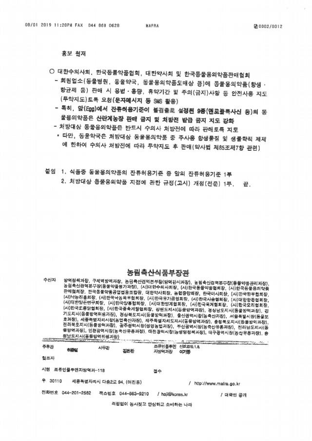 동물용의약품(엔로플록사신 등 항생,항균제 등) 안전관리 철저.pdf_page_02.jpg