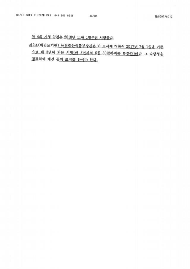 동물용의약품(엔로플록사신 등 항생,항균제 등) 안전관리 철저.pdf_page_07.jpg