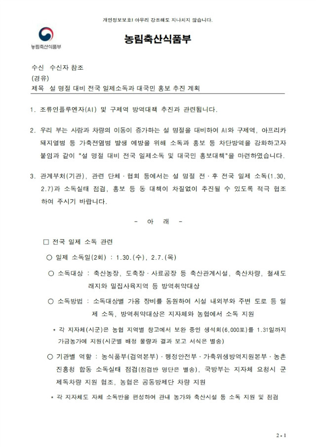 설 명절 대비 전국 일제소독과 대국민 홍보 추진 계획.pdf_page_1.jpg