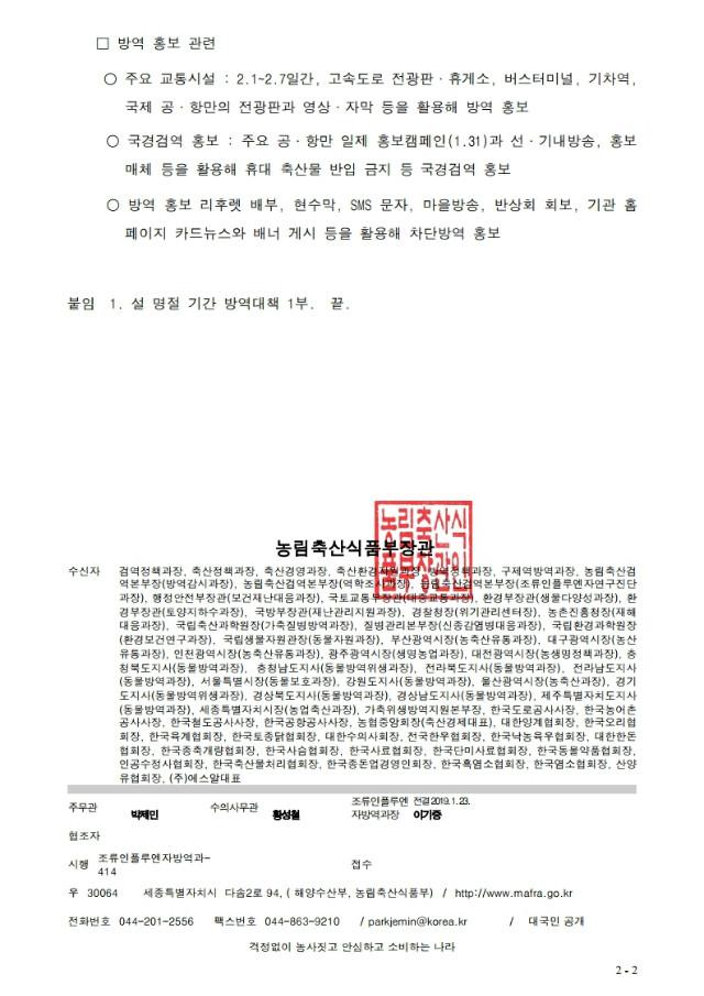 설 명절 대비 전국 일제소독과 대국민 홍보 추진 계획.pdf_page_2.jpg