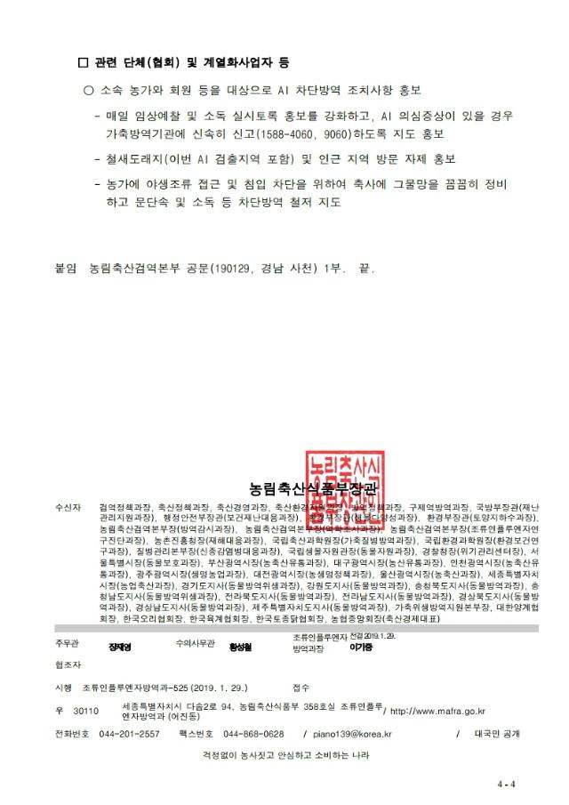 야생조류(1.29) 경남 사천시(사천만) 조류인플루엔자(AI) 항원 검출에 따른 차단방역 강화 알림.pdf_page_4.jpg