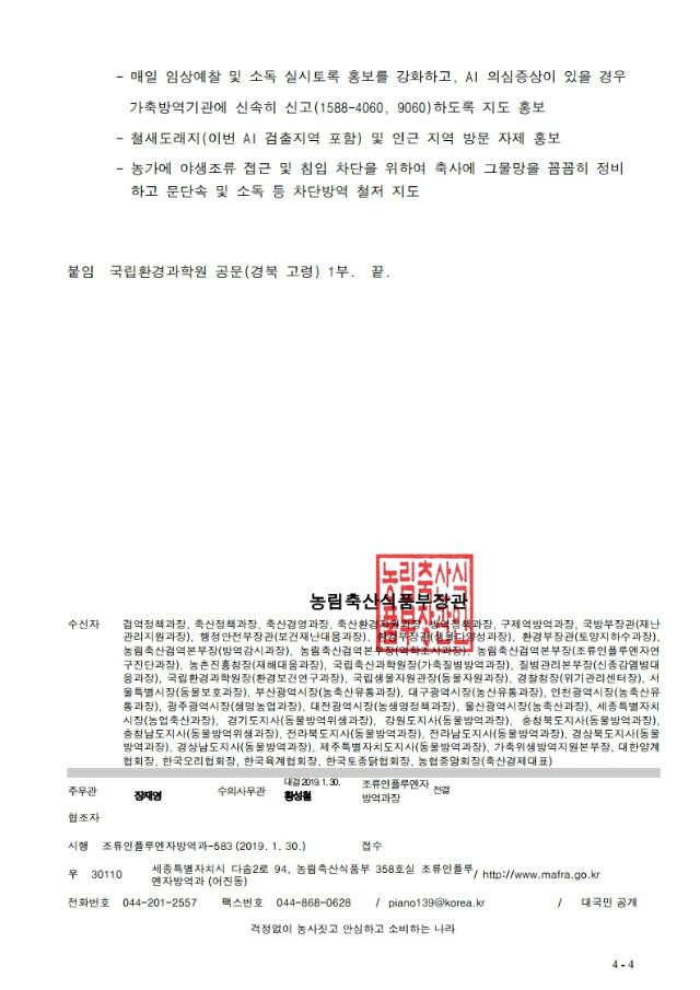 야생조류(1.28) 경북 고령(낙동강) 조류인플루엔자(AI) 항원 검출에 따른 차단방역 강화 알림 (1).pdf_page_4.jpg