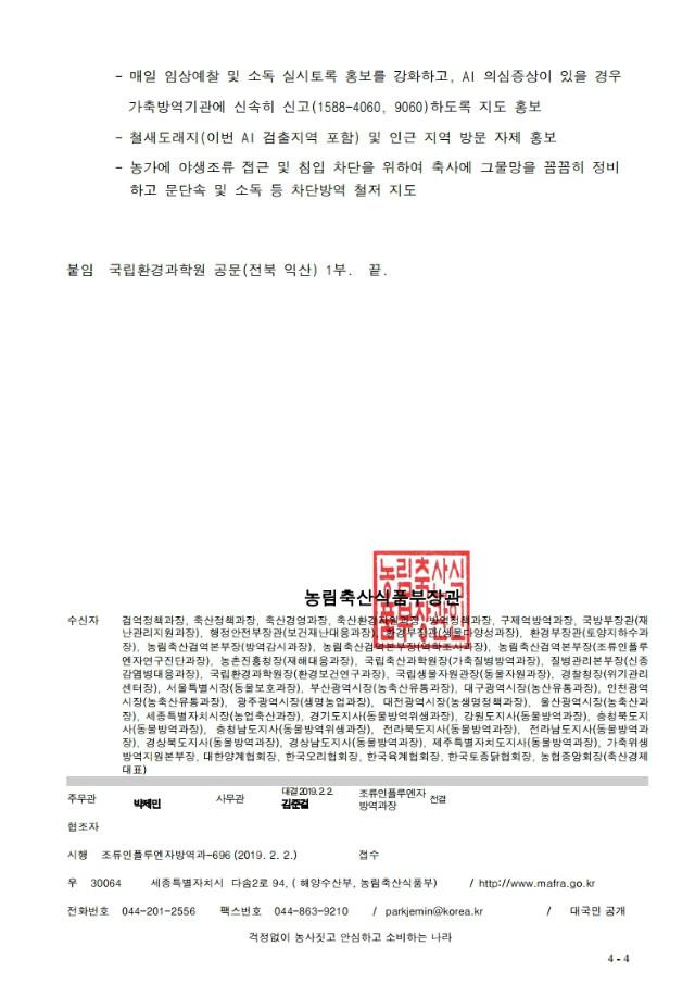 야생조류(1.30) 전북 익산시(만경강) 조류인플루엔자(AI) 항원 검출에 따른 차단방역 강화 알림 (3).pdf_page_4.jpg