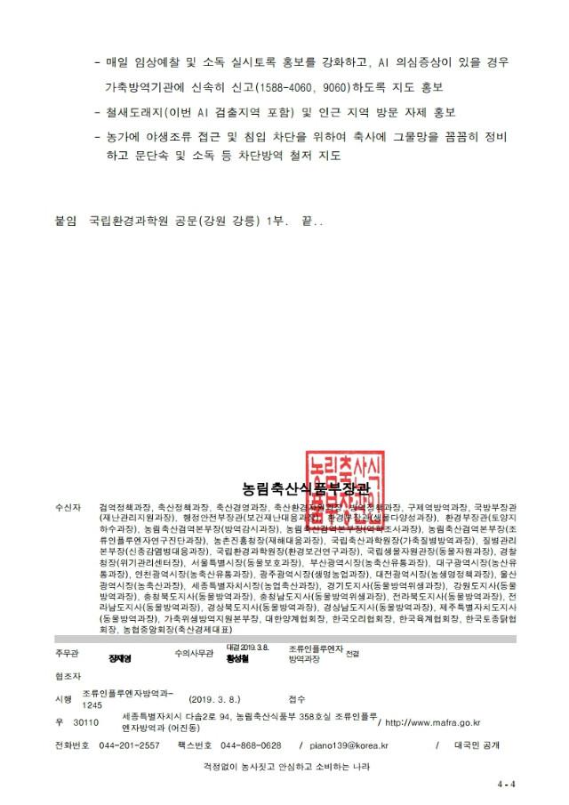 야생조류(3.4) 강원 강릉(남대천) 조류인플루엔자(AI) 항원 검출에 따른 차단방역 강화 알림.pdf_page_4.jpg