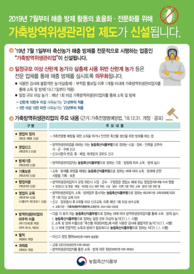 가축방역위생관리업 신설관련 홍보물(리플렛).pdf_page_1.jpg