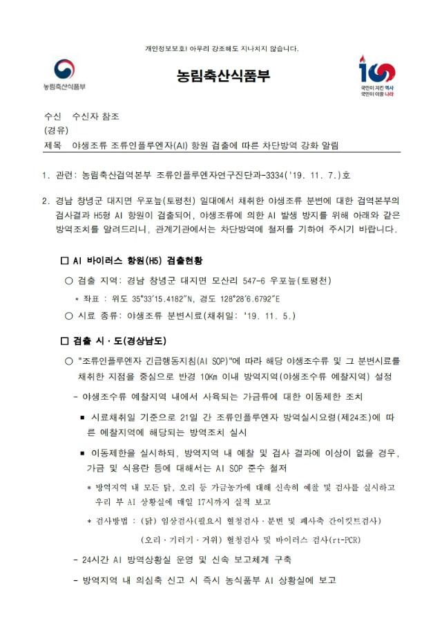 야생조류 AI 항원 검출에 따른 차단방역 강화 알림-경남 창녕(우포늪).pdf_page_1.jpg