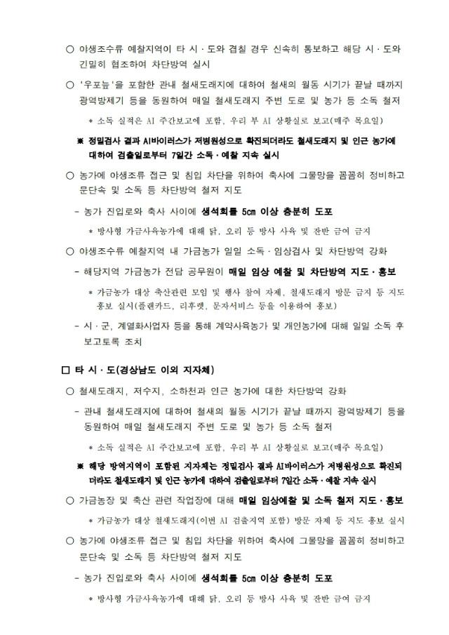 야생조류 AI 항원 검출에 따른 차단방역 강화 알림-경남 창녕(우포늪).pdf_page_2.jpg