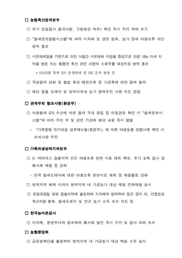 야생조류 AI 항원 검출에 따른 차단방역 강화 알림-경남 창녕(우포늪).pdf_page_3.jpg