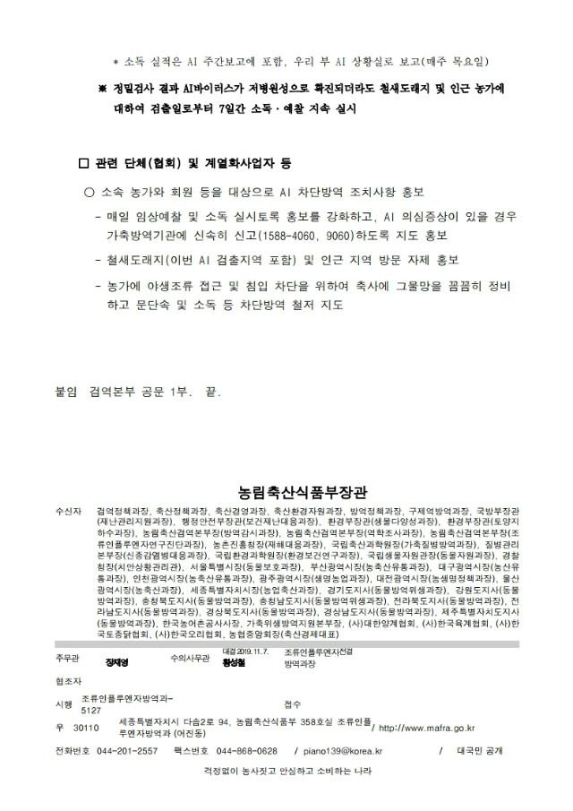 야생조류 AI 항원 검출에 따른 차단방역 강화 알림-경남 창녕(우포늪).pdf_page_4.jpg