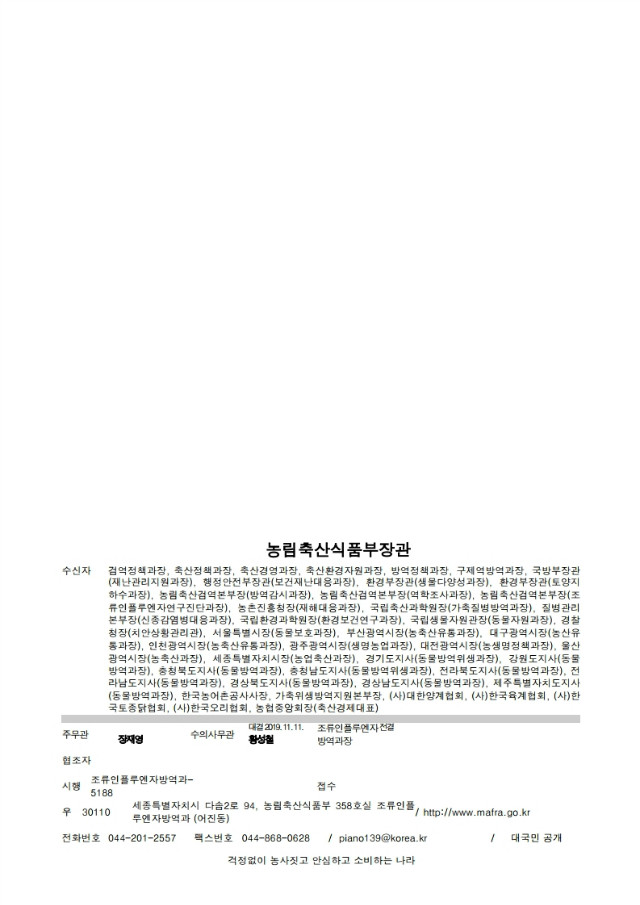 야생조류 조류인플루엔자 항원 검출에 따른 차단방역 강화 알림(동진강).pdf_page_5.jpg