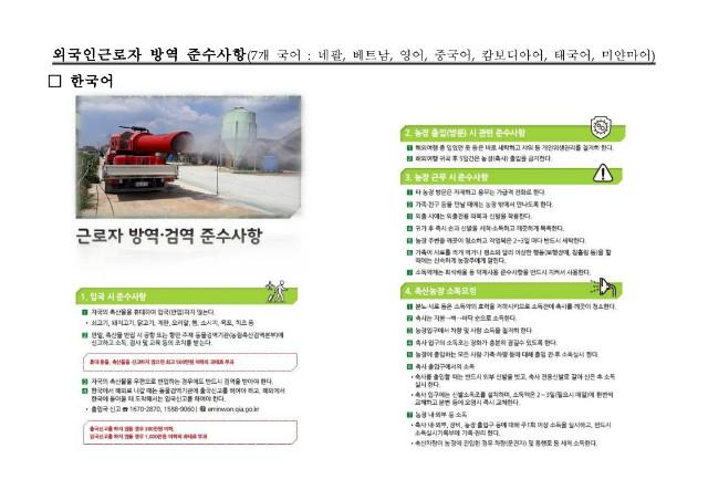 외국인 근로자 방역검역 준수사항(횡).pdf_page_1.jpg