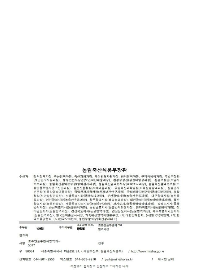야생조류 조류인플루엔자 항원 검출에 따른 차단 방역 강화 알림(형산강).pdf_page_5.jpg