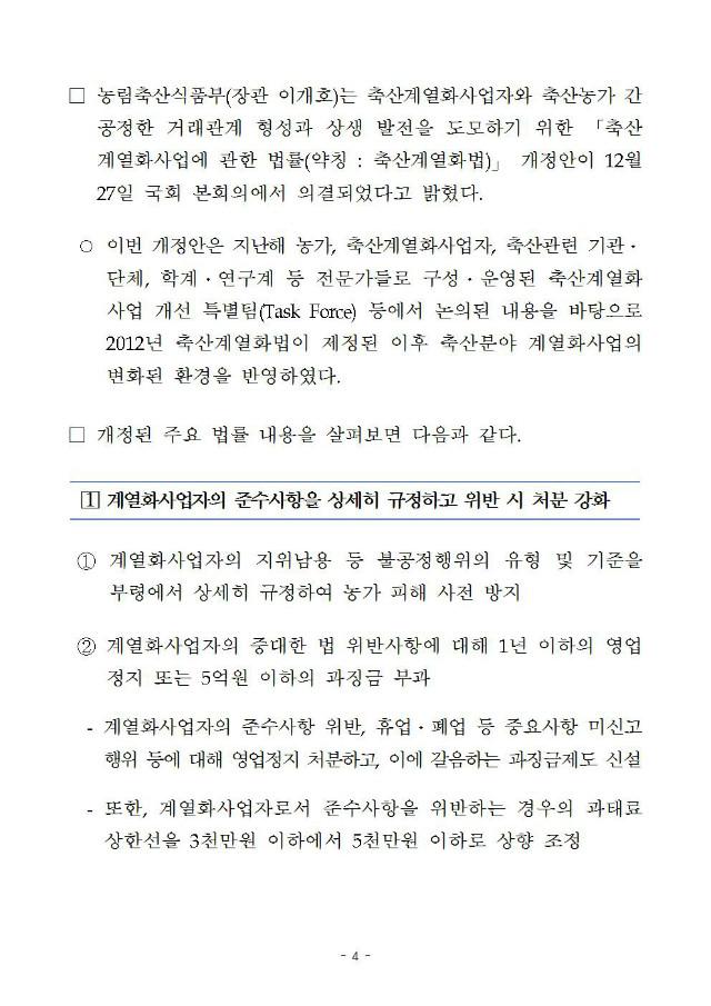 축산계열화사업004.jpg