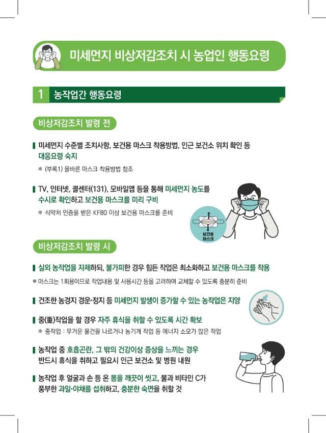 미세먼지행동요령-리플렛 (1).pdf_page_3.jpg