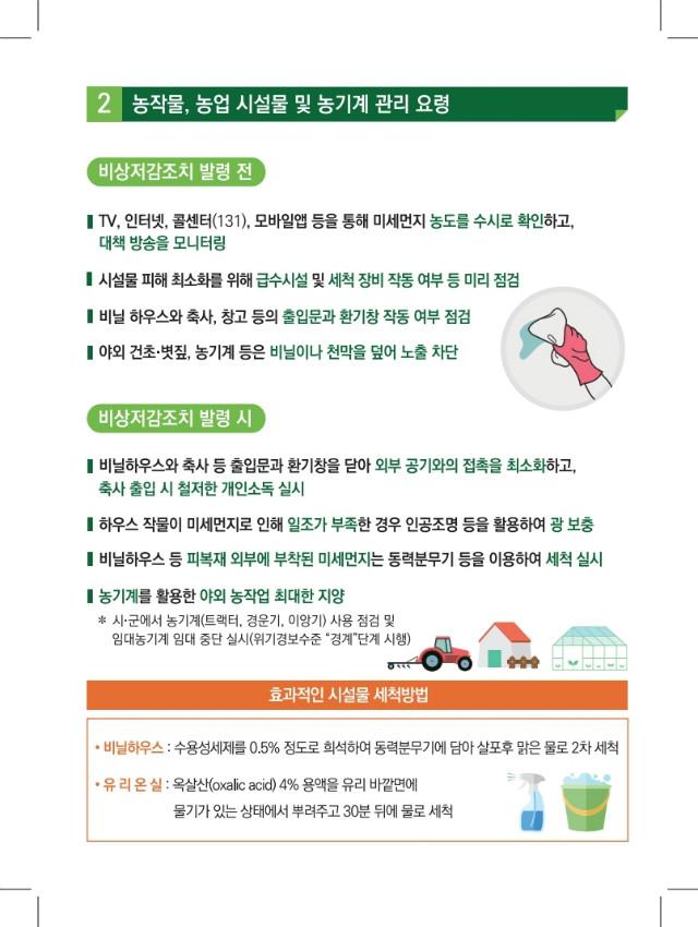 미세먼지행동요령-리플렛 (1).pdf_page_4.jpg