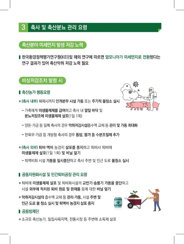 미세먼지행동요령-리플렛 (1).pdf_page_5.jpg