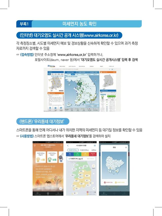미세먼지행동요령-리플렛 (1).pdf_page_7.jpg