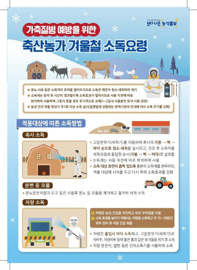축산농가 겨울철 소독요령.pdf_page_1.jpg