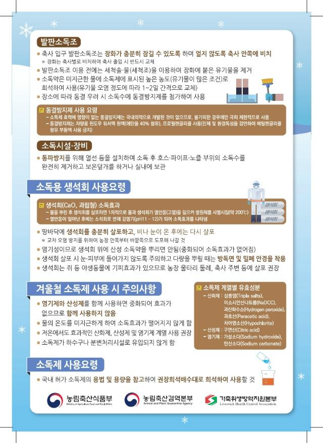 축산농가 겨울철 소독요령.pdf_page_2.jpg