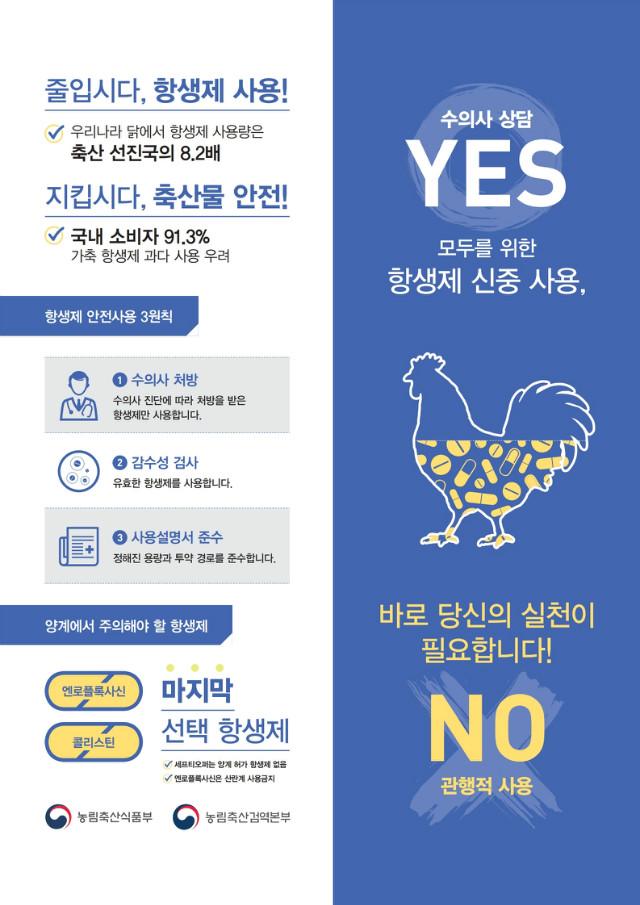 가축항생제 신중사용 홍보물(Final_AMR_Chicken).pdf_page_1.jpg