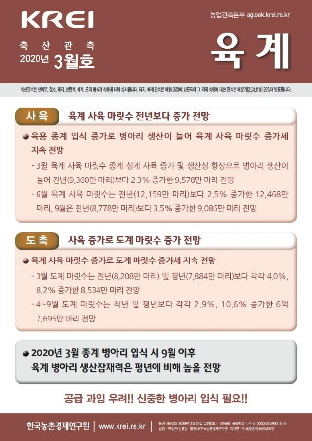 (축산관측)2020.3월호, 육계.pdf_page_1.jpg